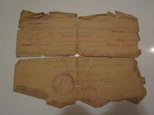 Справка Горзавкома Киевского Губотдела Профсоюза Кожевников 1924 год