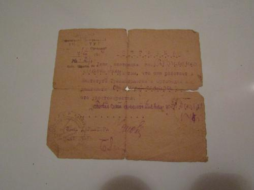 Справка института ортопедии 1944 год