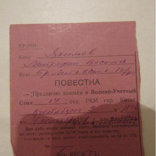 Срочная повестка в военно учетный стол 1941 год