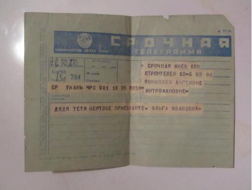 Срочная телеграмма 1977 год.