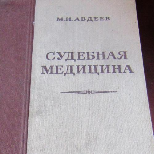 Судебная Медицина Авдеев 1953 год