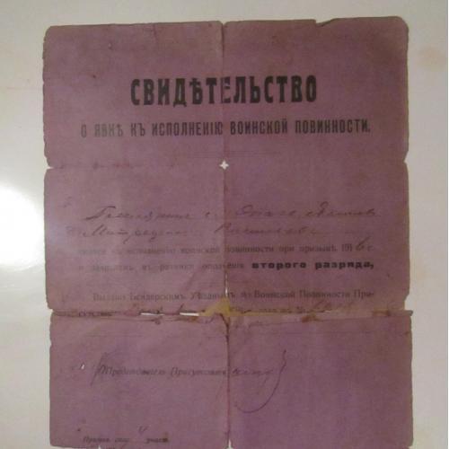 Свидетельство о явке к исполнению воинской повинности 1916 год