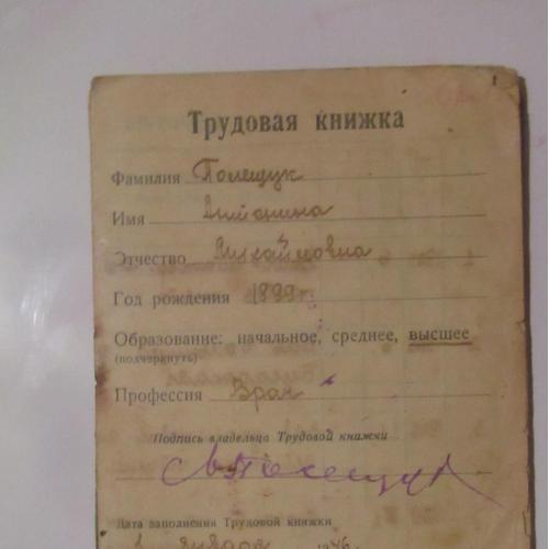 Трудовая книжка 1946 год