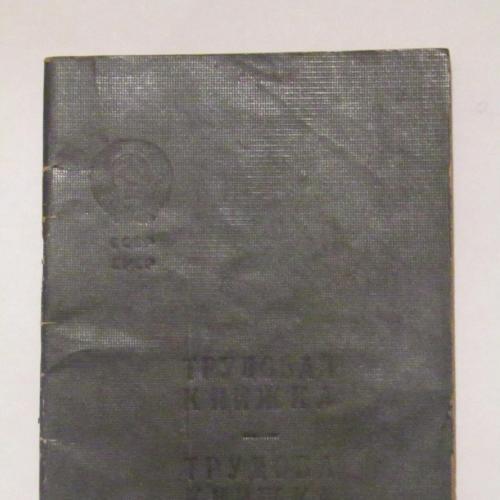 Трудовая книжка 1947 год