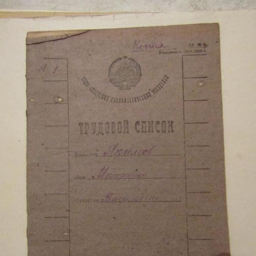 Трудовой список 1935 год