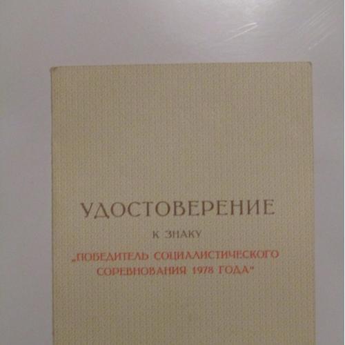 """Удостоверение к знаку """"Победитель социалистического соревнования"""" 1978 год"""