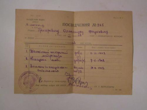 Удостоверение кандидатского минимума.1949 год