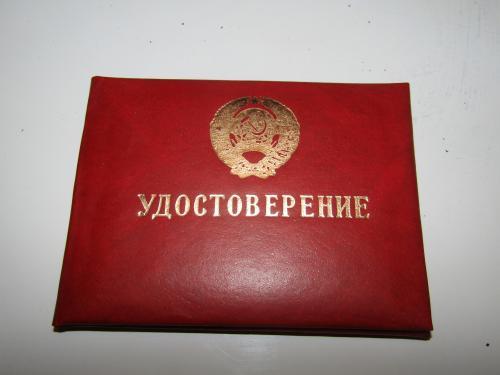 Удостоверение Театра Оперы и Балета Т.Г Шевченко 1989 год