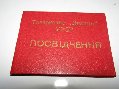 Удостоверение товарищества Знания УРСР 1982 год