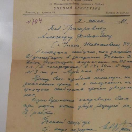 Уведомление о месте проведения защиты диссертации. 1951 год