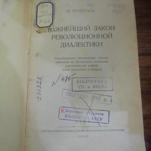 Важнейший закон революционной диалектики. Розенталь. 1940 год