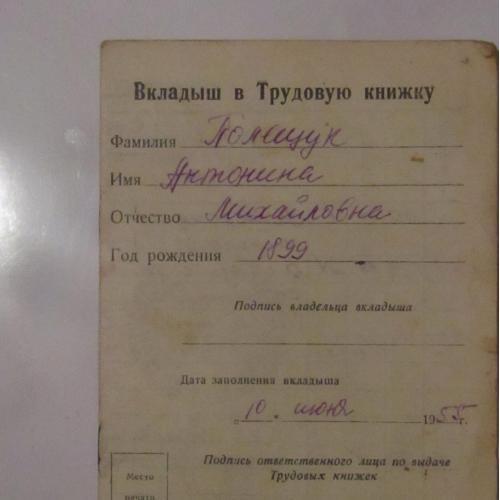 Вкладыш в трудовую книжку 1958 года