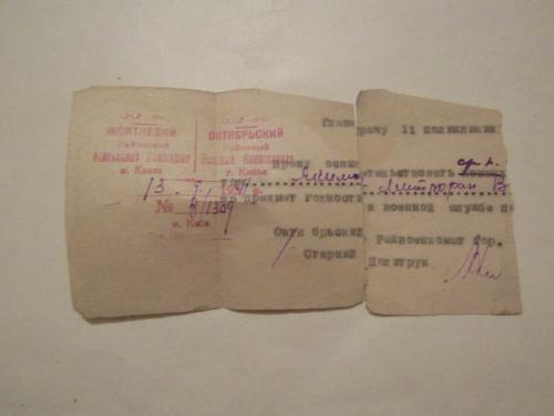 Запрос Октябрьского Военкомата на установление годности к военной службе 1941 год