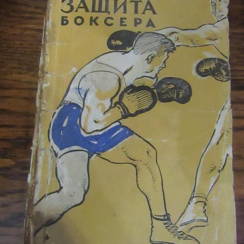 Защита боксера. Федченко. 1957 год