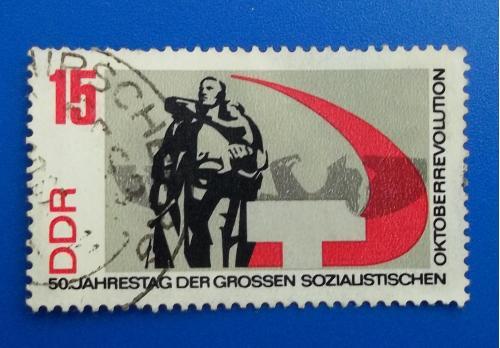 ГДР 1967 г - 50 лет Октябрьской революции