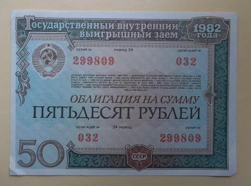 Облигация СССР 50 рублей 1982 г