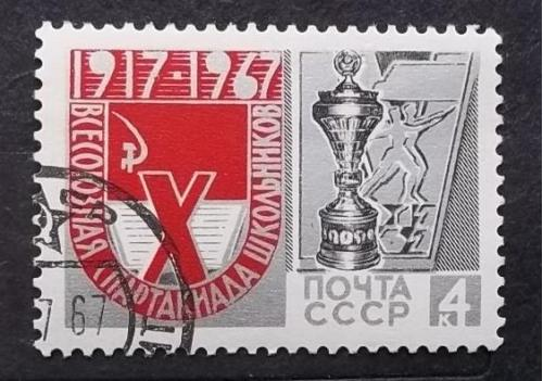СССР 1967 г - Х Всесоюзная Спартакиада школьников