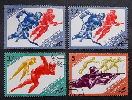 СССР 1984 г - XIV зимние Олимпийские игры в Сараево