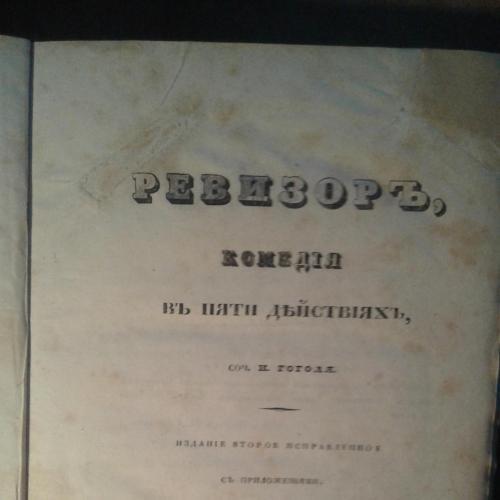 Гоголь Ревизор 1841 торг