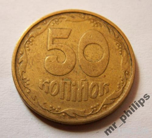 50 коп 1992 г. - 1 АГм - Трапеция
