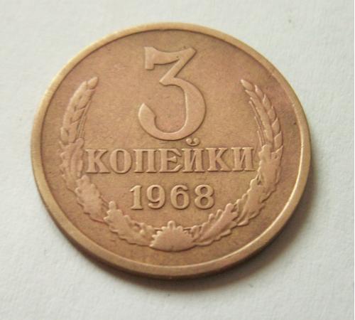 СССР 3 копейки 1968
