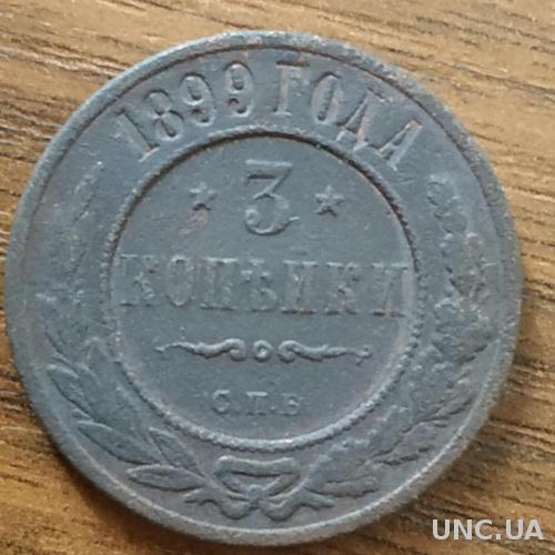 Царская монета медь