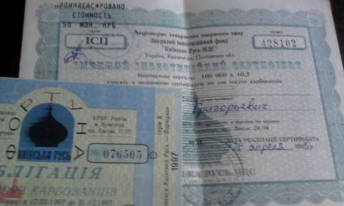 """2 Сертификат """"Київська Русь-МДС"""" - Серия ІСП - 1050000 крб 1995 год"""
