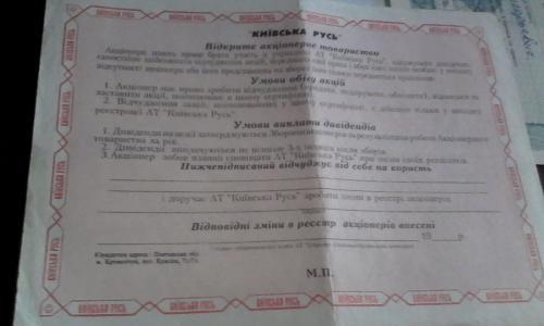 Киевская Русь - сертификат акций - серия С - 1995