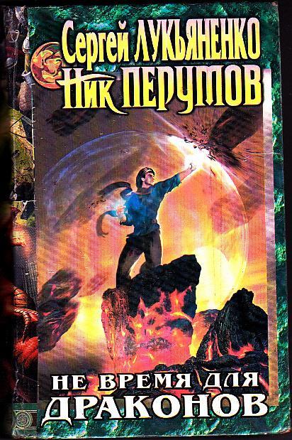 Книга . Ник Пурумов. Сергей Лукьяненко. Не время для драконов.