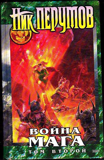 Книга . Ник Перумов. Война мага. Хранитель мечей книга 4 . Война мага том 2 . Миттельшпиль.