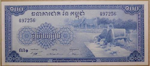 Камбоджа 100 Riels 1972