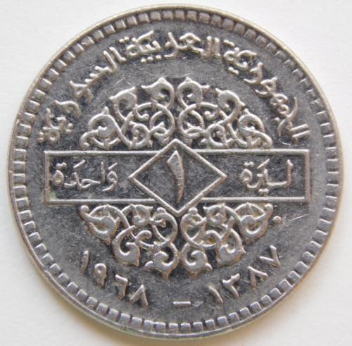 Сирия 1 лира 1968