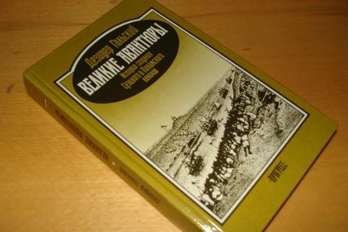Гальский.  Великие авантюры: История создания Суэцкого и Панамского каналов (1986)