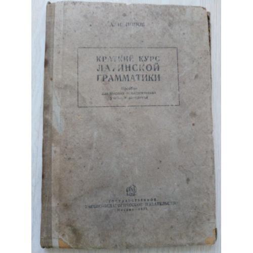 А.Н.Попов Краткий курс латинской грамматики 1936 г.