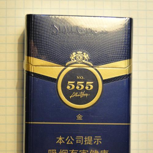 Сигареты 555 GOLD