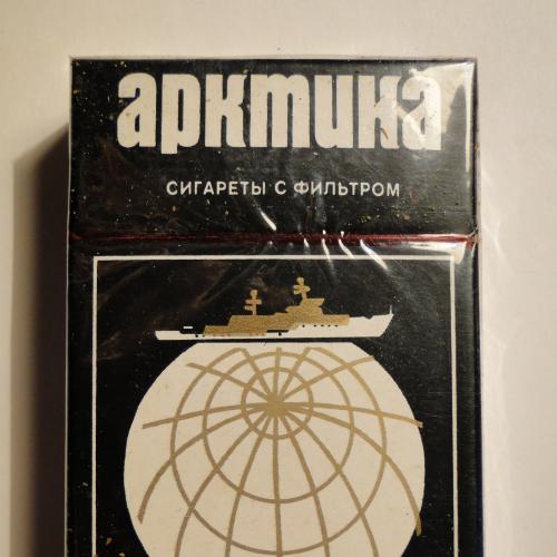 Сигареты Арктика г. Ленинград