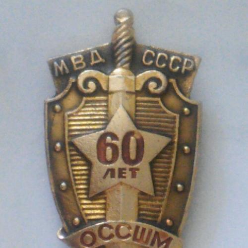60 лет ОССШМ