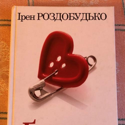 """Ірен Роздобудько """"Гудзик. Книга в отличном состоянии. Твердый переплет"""