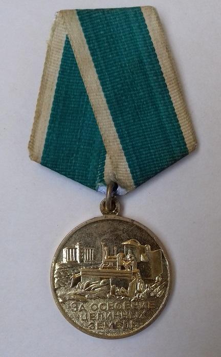 """Медаль""""За освоение целинных земель"""""""