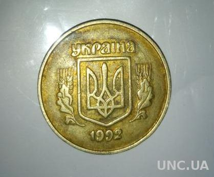50 копеек 1992 (2.2 АВм)