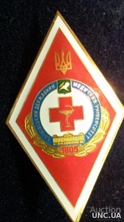 Харьковский МЕД УНИВЕРСИТЕТ