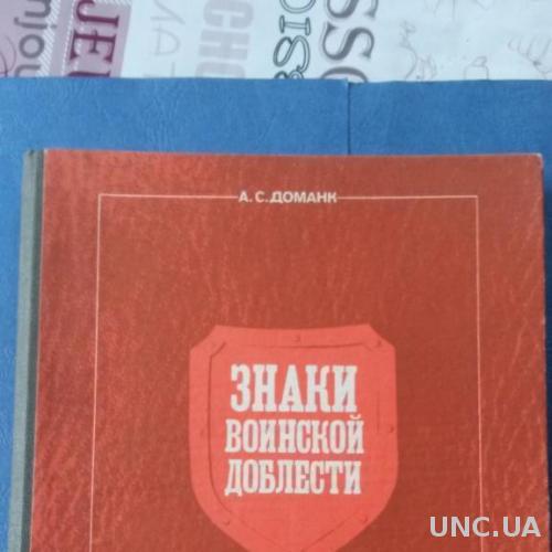 знаки воинской доблести А,С, ДОМАНК 134 стр.20 ил.