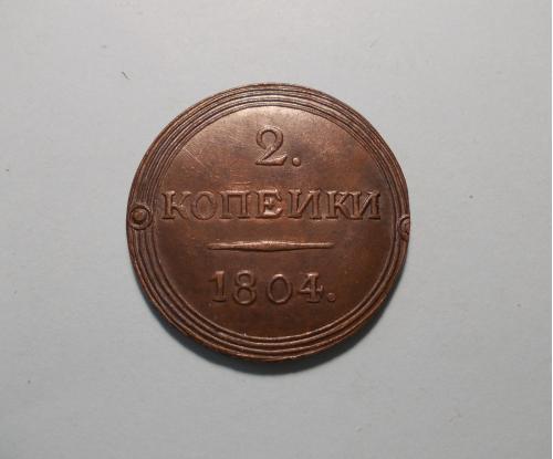2 копейки 1804