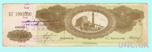 Березовская ГРЭС-1 Платежное ср-во 500 единиц 1992