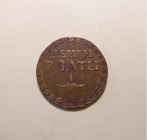 Бородовой знак 1705 г. Петр 1 Деньги за бороду взяты