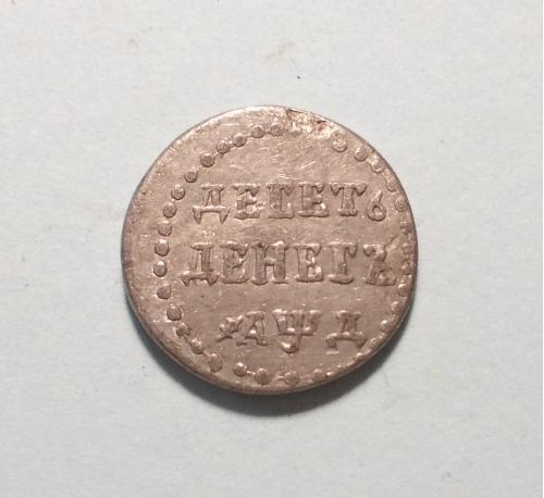Десять денег 1704
