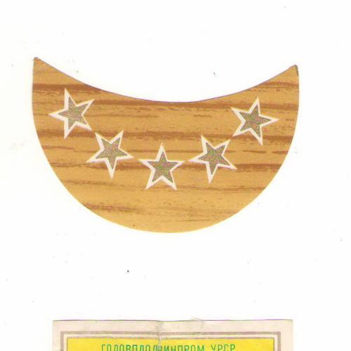 Этикетка Коньяк СССР Одесский винно-коньячний комбiнат Знак Качества