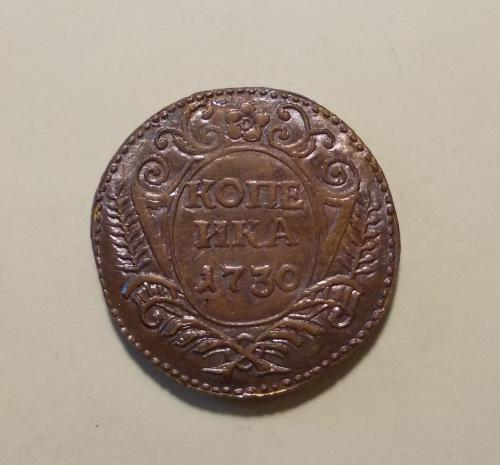 копейка 1730