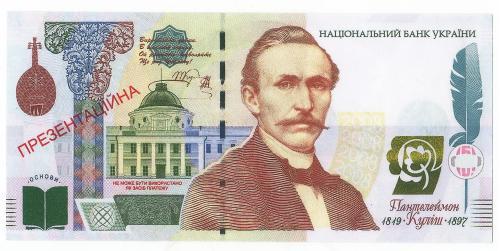 НБУ Презентационная банкнота