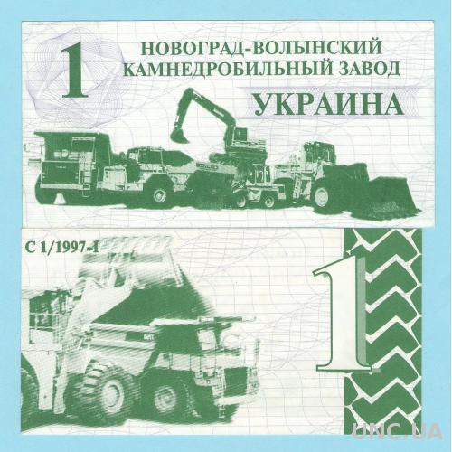 Новоград Волынский камнедробильный завод 1
